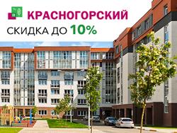 Квартиры в мкр. «Красногорский». Ипотека 4,8%! Практичные планировки. Экологически